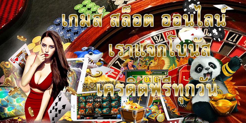 เกมส์ยิงปลา แจกเครดิตฟรี2021